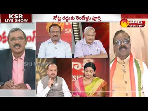 KSR Live Show | నోట్ల రద్దుపై చంద్రబాబు పిల్లి మొగ్గలు - 11th November 2018