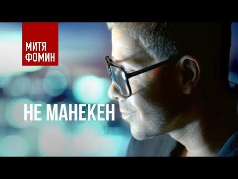 Смотреть клип Митя Фомин ft. Кристина Орса - Не Манекен