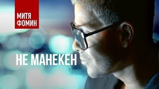 Митя Фомин ft. Кристина Орса - Не Манекен