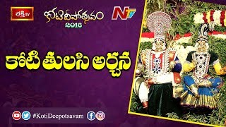 Koti Tulasi Archana To Goddess Mahalakshmi At 11th Day Koti Deepotsavam | NTV