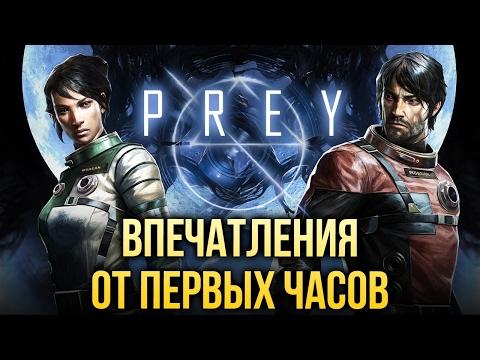 PREY - Впечатления от первых часов (Превью)