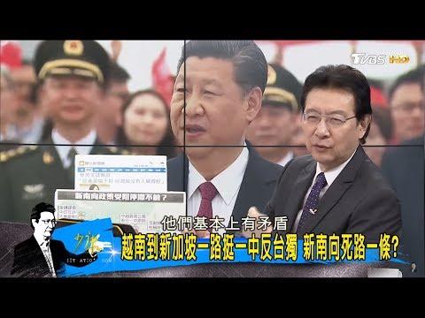 中國大陸策動許多國家「挺一中反台獨」斷蔡英文新南向出路?少康戰情室 20170921