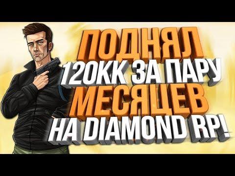 КАК Я ПОДНЯЛ 120КК НА DIAMOND RP! (Quartz)