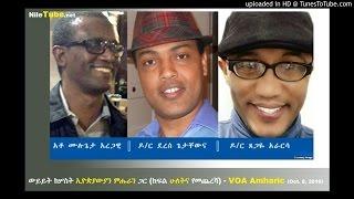 ውይይት ከሦስት ኢዮጵያውያን ምሑራን ጋር (ክፍል ሁለትና የመጨረሻ) - Discussions with the three Ethiopians scholars: VOA Amharic (Oct. 8, 2016)
