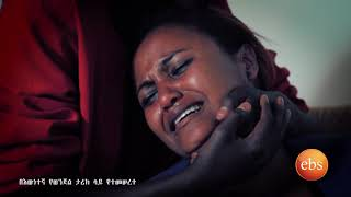 KETEZEGAW DOSE SEASON 2 EPISODE 54/ ከተዘጋዉ ዶሴ