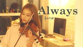 Download Yoon mirae - Always violin (Descendants of the sun OST) 3Gp Mp4