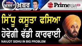 Prime Khabar Di Khabar 740 || Navjot Sidhu in Big Problem