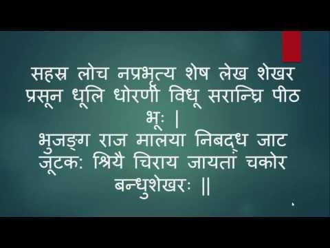 Shiv Tandav Stotram with Easy-to-Read Lyrics |  Jata tavi galajalla