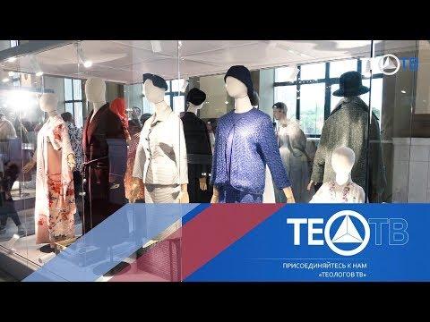 История моды / Александр Васильев / ТЕО-ТВ 2018