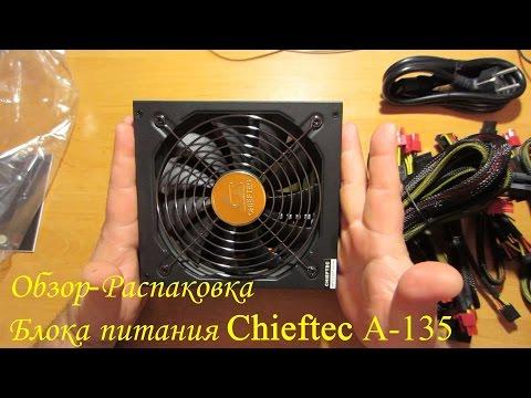 [Обзор - Распаковка] Блока питания Chieftec A-135 (APS-1000CB) 1000W
