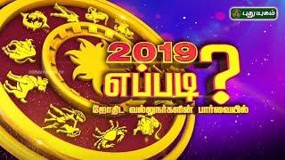 2019 Eppadi Irukku.. | Horoscope