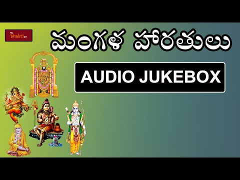 Mangala Harathulu Devotional Songs