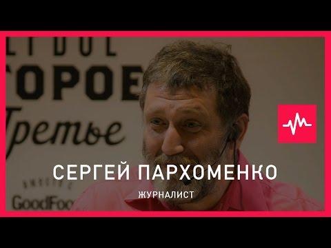 Сергей Пархоменко (12.06.2015): Россия сегодня – это страна репутационной катастрофы...