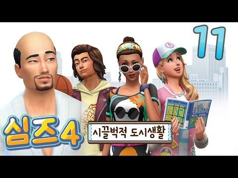 심즈4 시끌벅적 도시생활 #11(완) 해피엔딩 충격엔딩~  (The Sims 4 확장팩)
