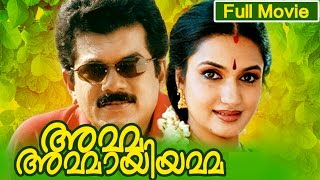 Malayalam Full Movie | Amma Ammayiyamma | HD Movie | Ft. Mukesh, Innocent, Sukanya
