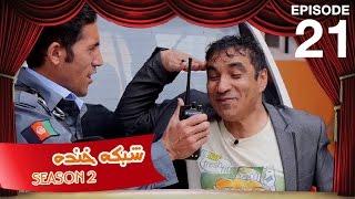 Shabake Khanda - Season 2 - Ep.21 /