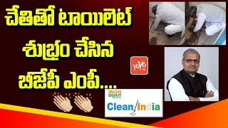 BJP MP Janardan Mishra Toilet Cleaning Video | Public School | Swachh Bharat Next Level