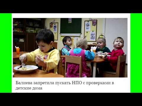Загипа Балиева запретила директорам детдомов пускать проверяющих из НПО