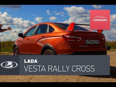 Lada Vesta Cross. Rally Cross.