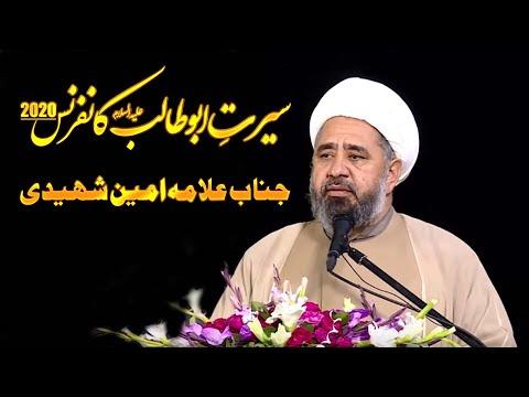 Janab Allama Ameen Shaheedi | Seerat e Hazrat Abu Talib Conference 2020