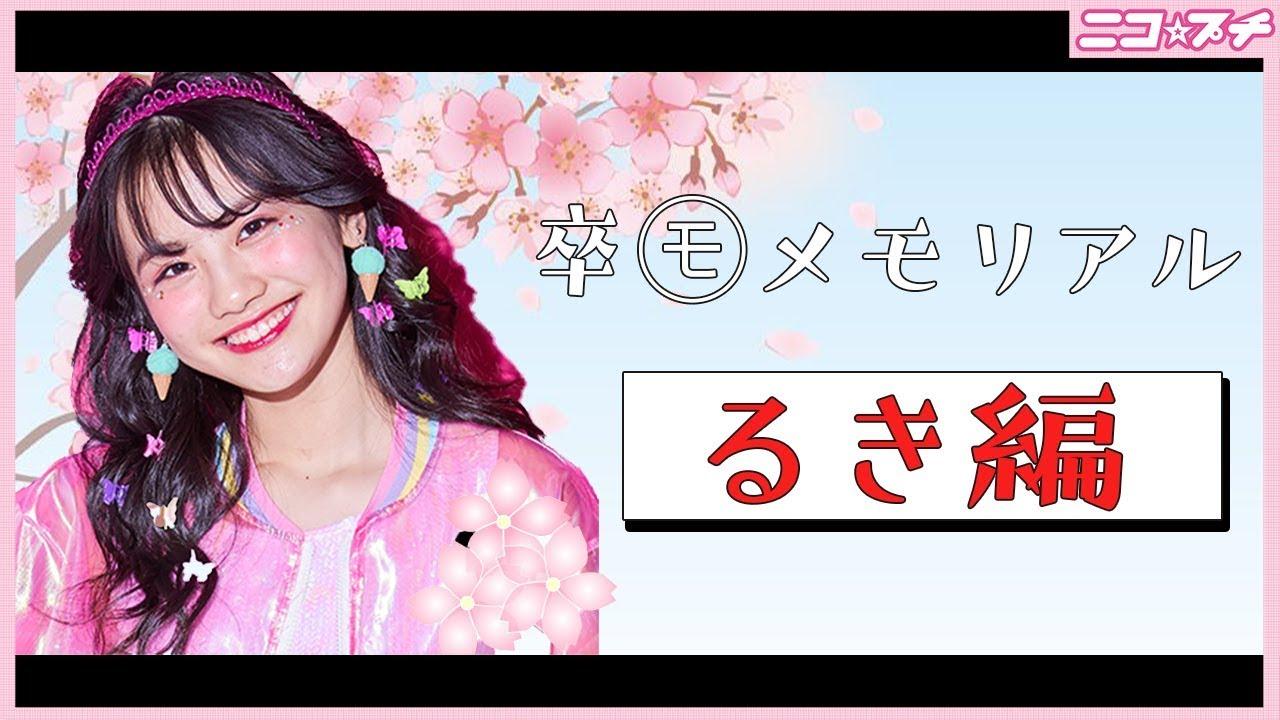 関谷瑠紀の画像 p1_15