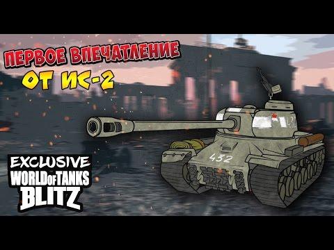 WoT Blitz ИС-2. Первое впечатление