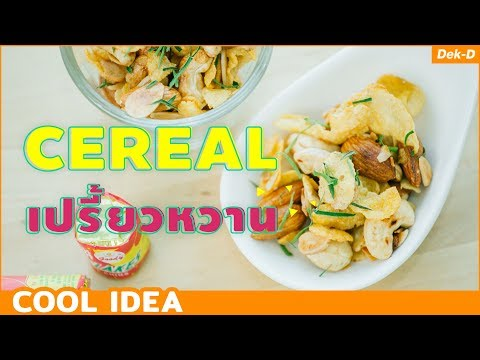 Cool Idea : Cereal เปรี้ยวหวาน