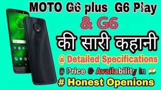 Moto G6 Plus , G6 , G6 Play | price , Specifications and my personal opinion || BLegend