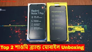 UnBoxing Top 2 Xiaomi Phone | Redmi Note 7 Pro , Pocophone F1Mobile Market In BD| Shapon Khan Vlogs