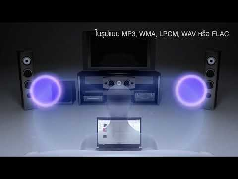 DLNA - What is DLNA and The Advantages and Howto Use it - Pioneer Electronics Home Theater Set up