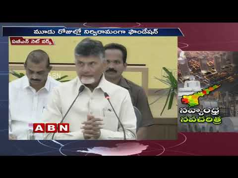 CM Chandrababu to Lay foundation stone for AP secretariat Towers works Today | ABN Telugu