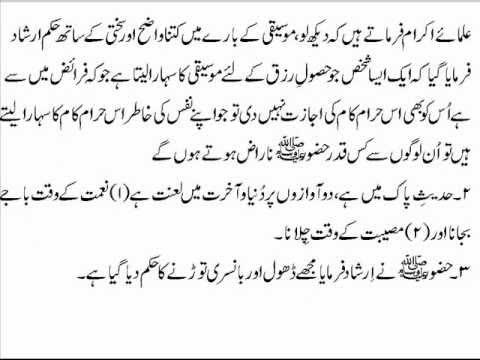 Qayamat Ki Nishani