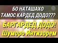 Зани нав гирифтед додо Ворисшох Кодиров mp3