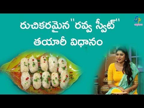 Rava Sweet | Amma Chethi Vanta | 02nd October 2018 | Full Episode | ETV Abhiruchi