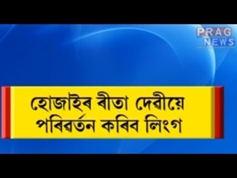 Rita Devi from Hojai, Assam will change sex after Bidhan Baruah | Rita Devi inspired by Lalita Salve thumbnail