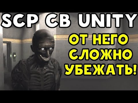 ШЕДЕВР, ГРАФИКА, ОПАСНЫЙ СТАРИК   SCP – Containment Breach Unity