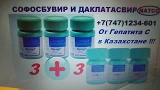 Гепатит С.Купить в Алматы +7(747)1234-601Софосбувир,Ледипасвир, даклатасвир.Лечение гепатита с.