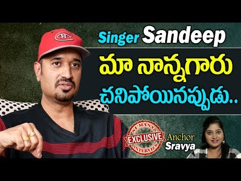Tollywood Singer Sandeep Exclusive Interview | Celebrity Interviews | SumanTv