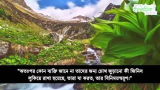 Surah As Sajdah | Muhammad Al Luhaidan | Heartfelt Recitation | Bangla Sub
