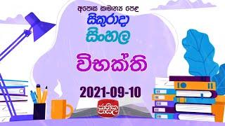 Jathika Pasala | Sinhala |221- 09- 10 |Rupavahini