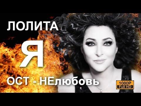 ЛОЛИТА - Я  - ОСТ к фильму  НЕЛЮБОВЬ