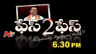 Komatireddy Rajagopal Reddy Exclusive Interview || Face to Face || Promo