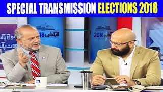 Special Transmission Elections 2018 | 21 July 2018 | Dunya News