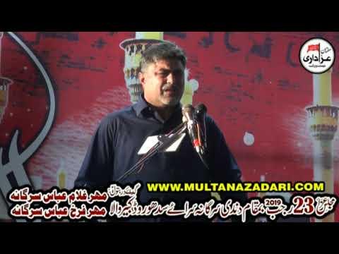 Zakir Nasir Abbas Notak I Majlis 23 Rajab 2019 I Dandi Sargana Kabirwala