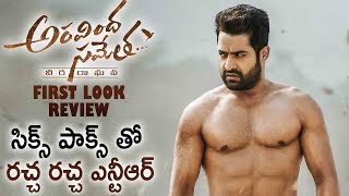 Aravinda Sametha Movie First Look Review | #JrNTR28 | Trivikram | Jr NTR First Look Revie