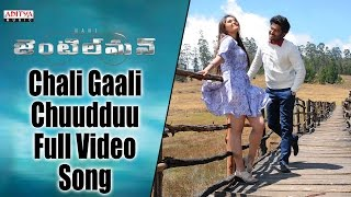 Chali Gaali Chuudduu Full Video Song  Gentleman Vi