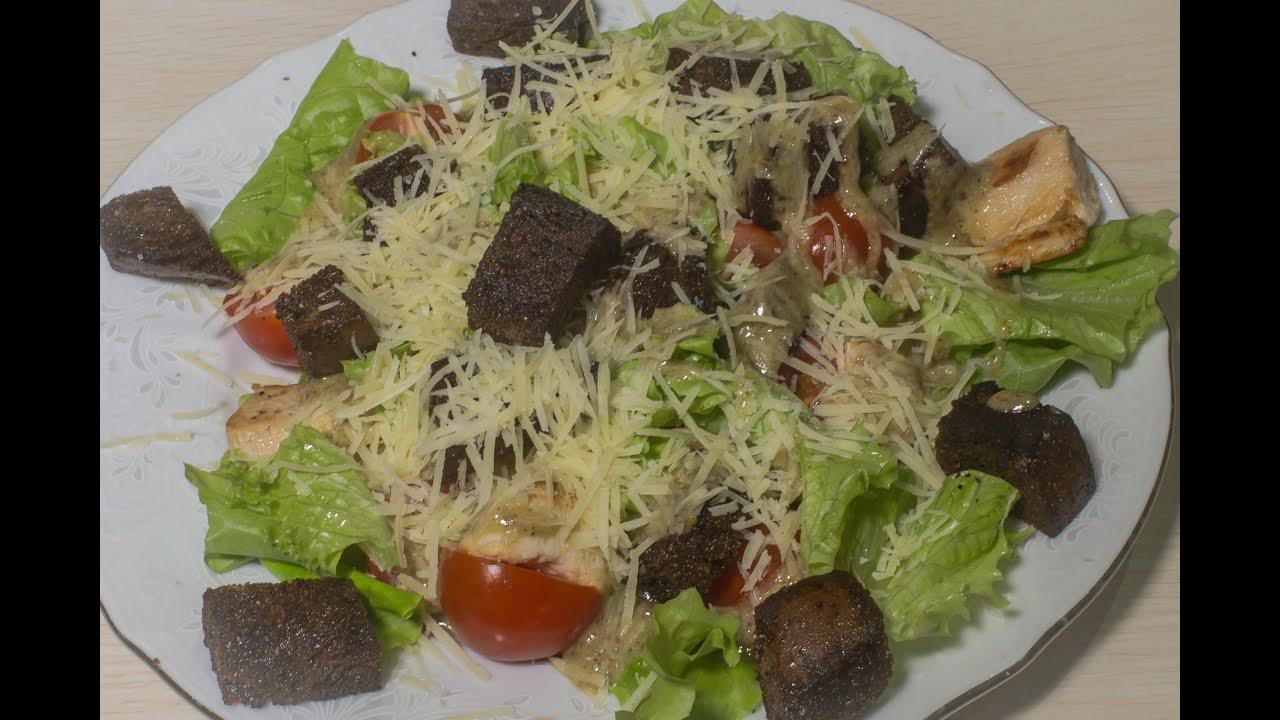 Как приготовить салат цезарь в домашних условиях рецепт с курицей с