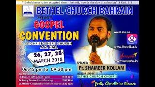 (PR SHAMEER KOLLAM) BETHEL CHURCH BAHRAIN GOSPEL CONVENTION DAY 2