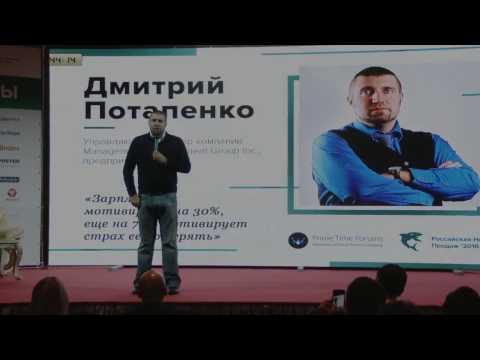 Дмитрий ПОТАПЕНКО: Учитесь планировать в многомерной плоскости