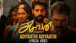 Adiyaathi Adyaathi Song With Lyrics | Aghavan